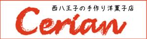 西八王子No1の老舗 手作り洋菓子店セリアン